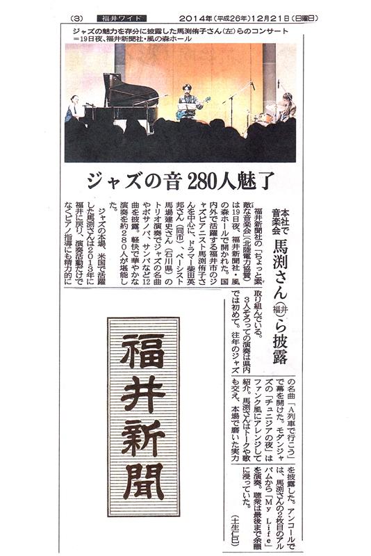 FukuiNewspaper
